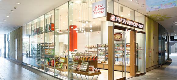 アマノ フリーズドライステーション横浜店