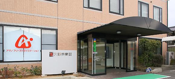 アマノ フリーズドライステーション福山店