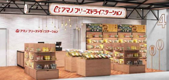 アマノ フリーズドライステーション大阪店