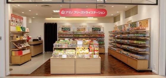 アマノフリーズドライステーション 札幌店
