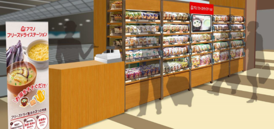 アマノフリーズドライステーション成田空港店